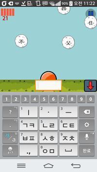 한자능력시험의 달인(전국랭킹) apk screenshot