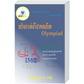 លំហាត់ពីជគណិត Olympiad (គណិត) icon