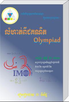 លំហាត់ពីជគណិត Olympiad (គណិត) apk screenshot