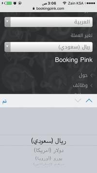 بوكينج الوردي ، BOOKING PINK screenshot 2