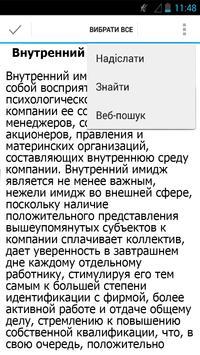 Внутренний имидж компании apk screenshot