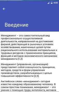 Этика этикет в деловом общении apk screenshot