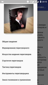 Как стать гением переговоров apk screenshot