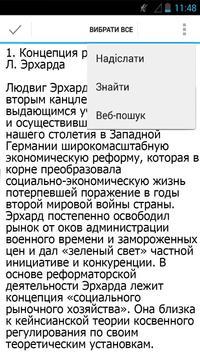 История менеджмента apk screenshot