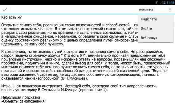 Азбука самореализации apk screenshot