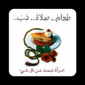 رواية طعام صلاة حب أيقونة