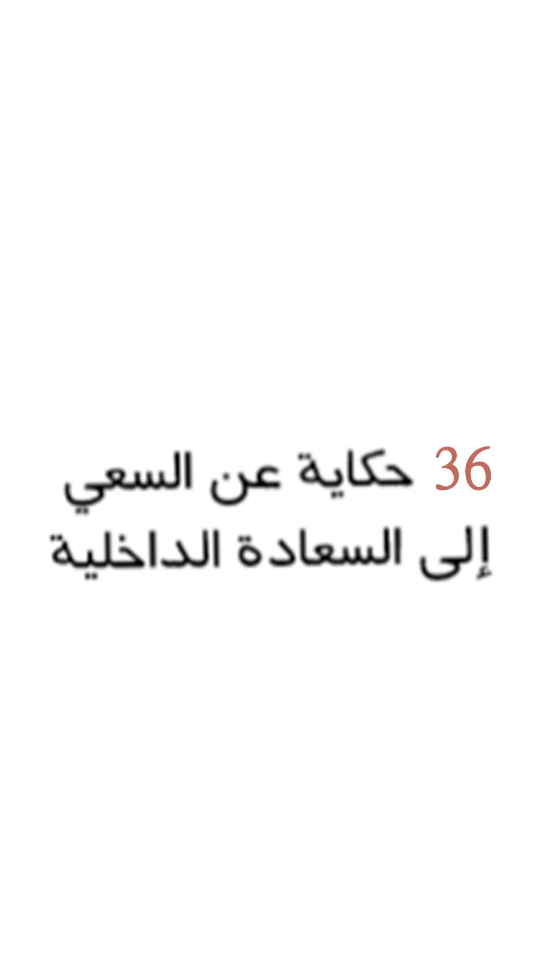 رواية طعام صلاة حب For Android Apk Download