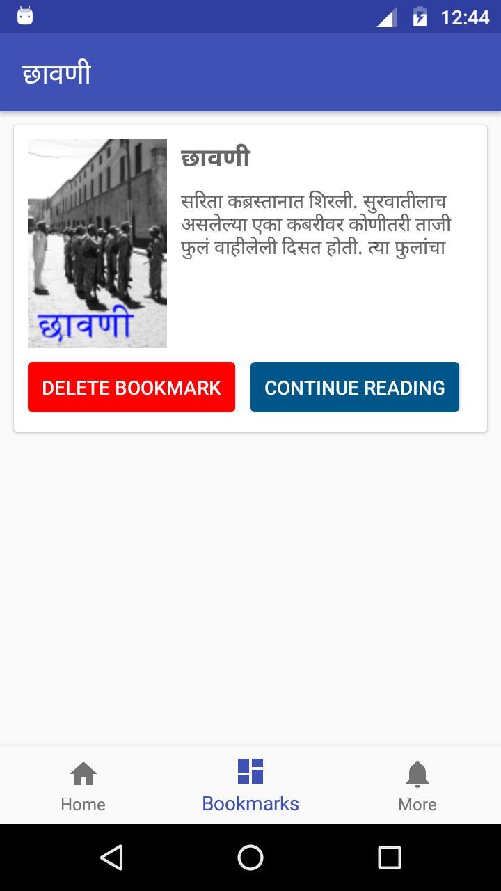 Marathi Novel छावणी for Android - APK Download
