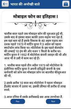 Bharat ki anokhi bate apk screenshot