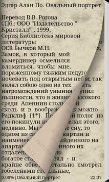 Книга. Эдгар По. Овальный портрет. screenshot 4