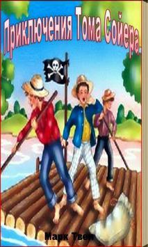 Adventures of Tom Soyera poster