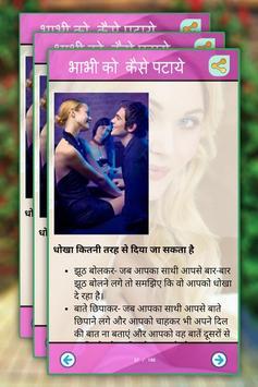 Bhabhi Kaise Pataye apk screenshot