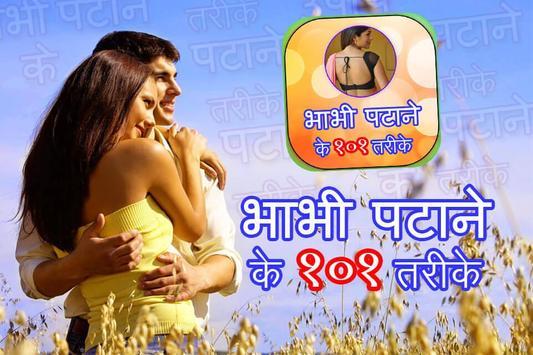 Bhabhi Patane Ke 101 Tarike poster