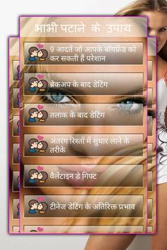 Bhabhi Patane Ke 101 Tarike apk screenshot