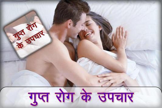 Gupt Rog Ke Upchar poster