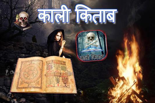 Kali Kitab poster