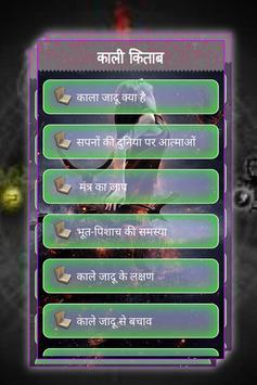 Kali Kitab apk screenshot