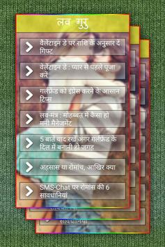 Love Guru apk screenshot