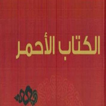 الكتاب الأحمر screenshot 1