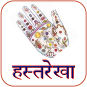 Hast Rekha : हाथ की लकीर icon