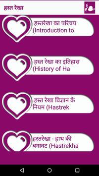 Hast Rekha : हाथ की लकीर poster