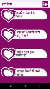 Hast Rekha : हाथ की लकीर apk screenshot