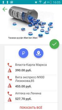 Умная Аптека screenshot 4