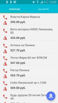 Умная Аптека screenshot 5