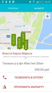 Умная Аптека screenshot 7