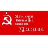 История ВОВ 1941-1945. icon
