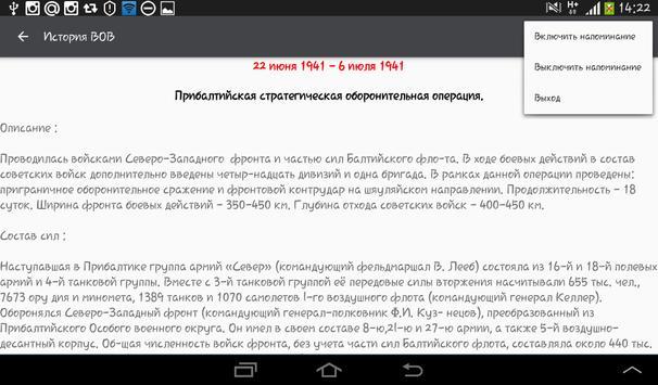 История ВОВ 1941-1945. apk screenshot