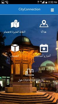 City Connection screenshot 1
