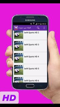 قنوات بين سبورت مباشرة ⚽ 2017 apk screenshot