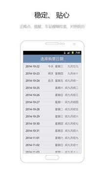 买火车票-12306订票 screenshot 1