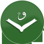 İslami Bilgiler ( İnternetsiz ) icon