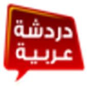دردشه و شات عربيه icon