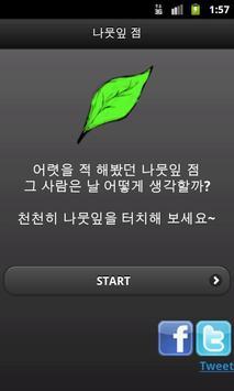 나뭇잎 사랑점 poster