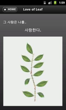 나뭇잎 사랑점 apk screenshot