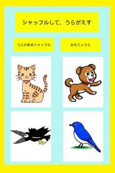 赤ちゃん、幼児が泣き止む!動物の鳴き声カード~無料~ poster