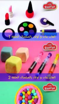 العاب صلصال للاطفال poster