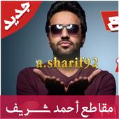 جميع مقاطع احمد شريف - بدون نت icon