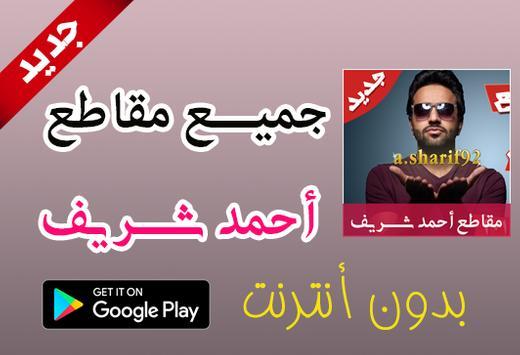 جميع مقاطع احمد شريف - بدون نت screenshot 1