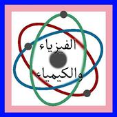 الفيزياء و الكيمياء للبكالوريا icon