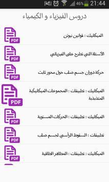 الفيزياء و الكيمياء للبكالوريا apk screenshot