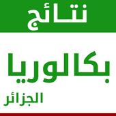 App android Bac.onec.dz - Resulta Algérie APK 3d