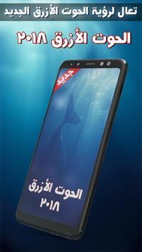 خواطر الأزرق الحوت 2018 poster