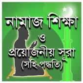 নামাজ শিক্ষা ও প্রয়োজনীয় সূরা (সহি পদ্ধতি) icon