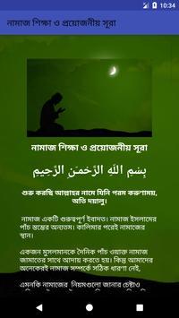নামাজ শিক্ষা ও প্রয়োজনীয় সূরা (সহি পদ্ধতি) poster