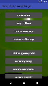 নামাজ শিক্ষা ও প্রয়োজনীয় সূরা (সহি পদ্ধতি) apk screenshot