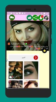 دردشة عيون بغداد screenshot 1